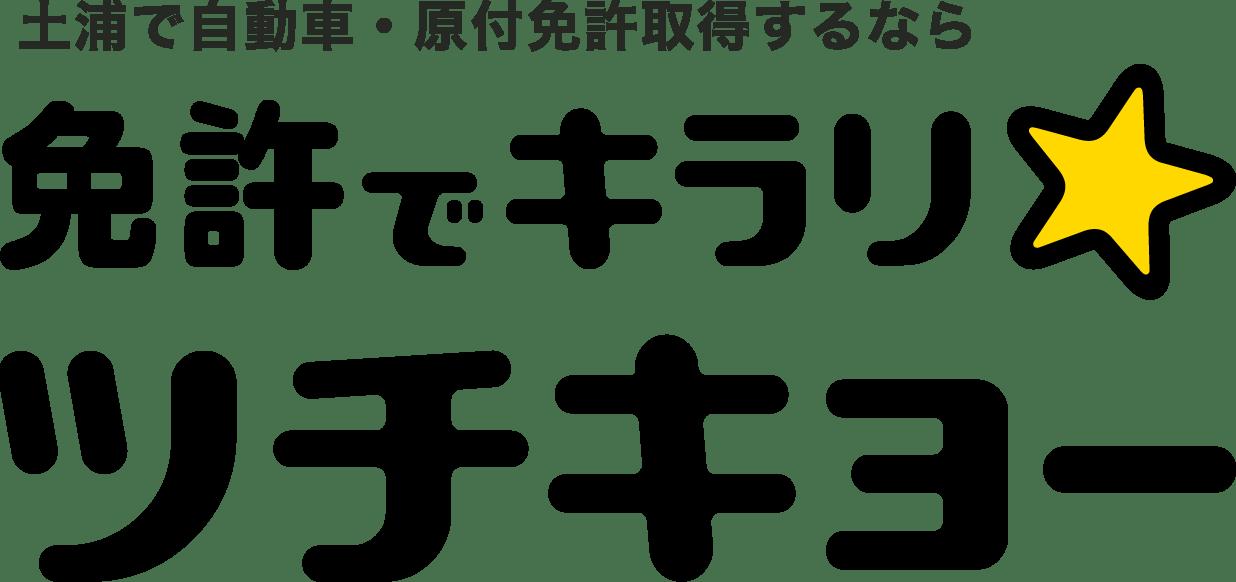 土浦で自動車・原付免許取得するなら 免許でキラリ・ツチキョー