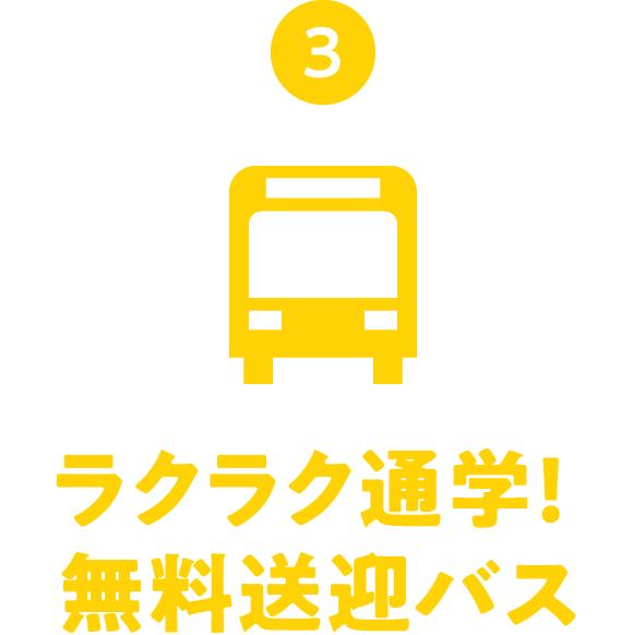 3 ラクラク通学!無料送迎バス