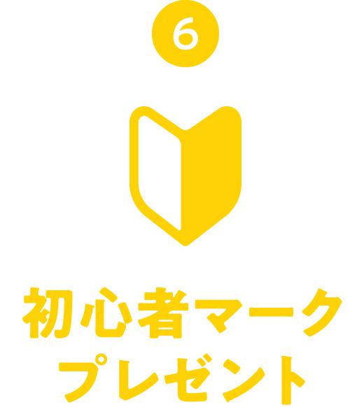 6 初心者マークプレゼント