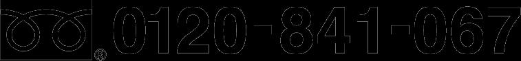 フリーダイヤル 0120-841-067