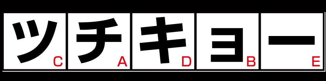 クロスワードのキーワード