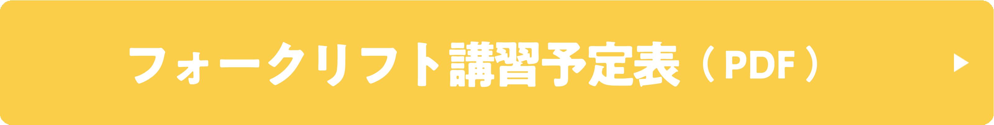 フォークリフト講習予定表(PDF)